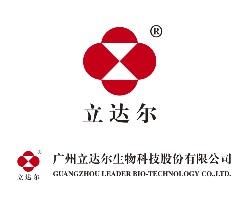 Guangzhou_Logo